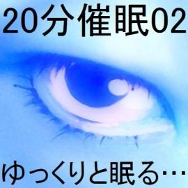 20分催眠02「ゆっくりと眠る…」
