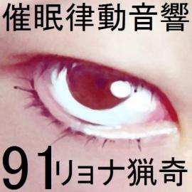 催眠律動音響91_リョナ猟奇