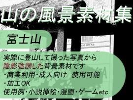 【商業使用OK】山の風景素材集02_富士登山編_陰影協調版【加工OK】