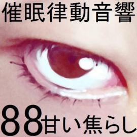 催眠律動音響88_甘い焦らし