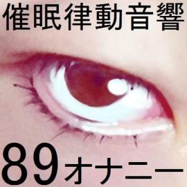 催眠律動音響89_オナニー