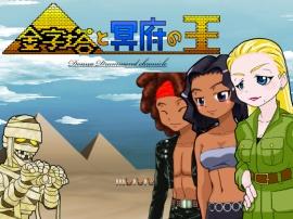 金字塔と冥府の王