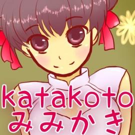 katakotoみみかき:雪梅(中国)