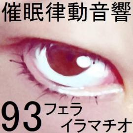 催眠律動音響93_フェラ・イラマチオ