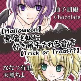 柚子胡椒Chocolate 「悪魔と姫に好き勝手される音声」