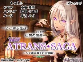 淫魔伝説 ATRANS・SAGA-1st day-【実用型ボイス作品】