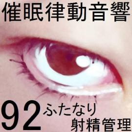 催眠律動音響92_ふたなり射精管理