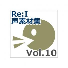 【Re:I】声素材集 Vol.10 - キャラクターボイスセット 3:萌え系ロリ