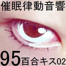 催眠律動音響セット95_百合キス02