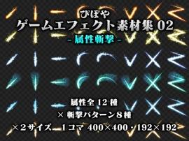 ぴぽやゲームエフェクト素材集02 -属性斬撃-