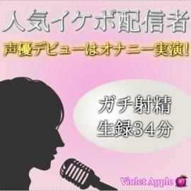 人気イケボ配信者がオナニー実演で声優デビュー!【ガチ射精】