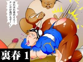 裏春vol.1