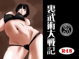 裏武術大戦記(3)