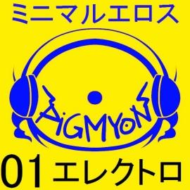 オナサポBGMミニマルエロス01_エレクトロ