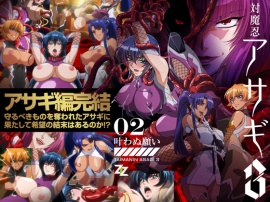 対魔忍アサギ3 #02 叶わぬ願い SD版