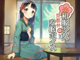 和服少女の京都弁安眠ボイス