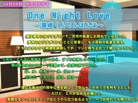 One Night Love ~童貞くんこんばんは~
