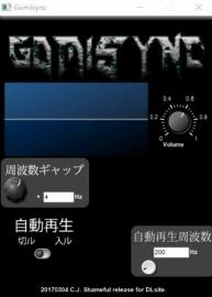 GomiSync