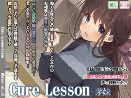 Cure Lesson-茅妹