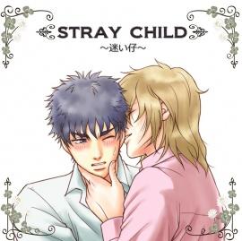 stray child ~迷い仔~
