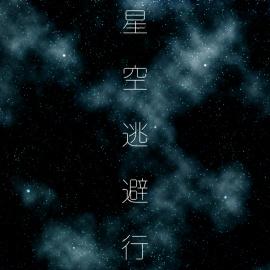 【 歌素材 】星空逃避行 demo vocal edition 【wav,mp3,ogg(最高音質)】