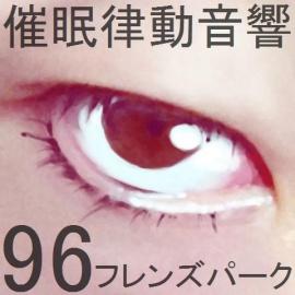 催眠律動音響96_フレンズパーク