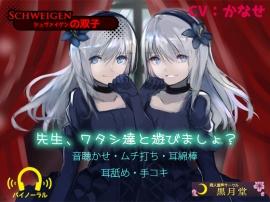 SCHWEIGENの双子