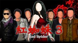 紅蜘蛛3 / Red Spider3