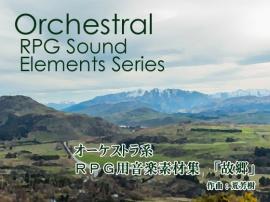 オーケストラ系RPG用音楽素材集 vol.1 「故郷」