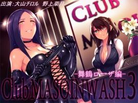 Club MASOINWASH 3  -舞鶴ローザ-編