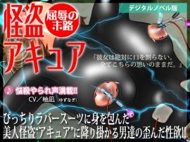 怪盗アキュア ~屈辱の末路~【デジノ版】