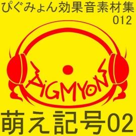 ぴぐみょん効果音素材集012萌え記号02