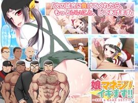 娘マネジ! イキます!!~SEX a GAME2017~