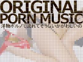 著作権フリーBGM集 洋物ポルノで流れてそうないかがわしいの3曲 (ヴォーカル入り/インスト、WAV/mp3 計12ファイル入り)