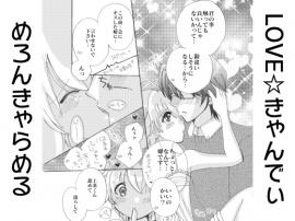 LOVE☆きゃんでぃ