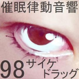 催眠律動音響98_サイケドラッグ