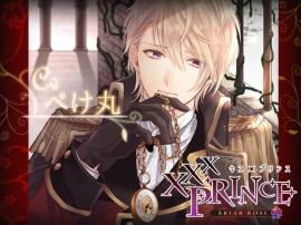 XXXPrince~Briar Rose※サンプル