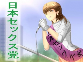 日本セックス党
