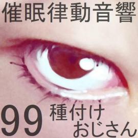 催眠律動音響99_種付けおじさん