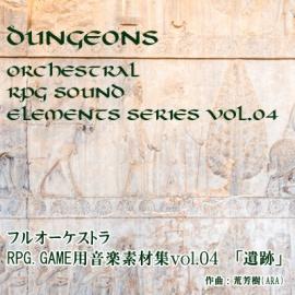 フルオーケストラ RPG GAME用音楽素材集vol.04 「遺跡」