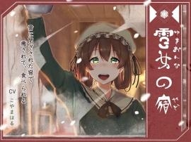雪女の宿【小雪編】  ~雪に閉ざされた宿で、癒されて、食べられる~