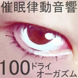 催眠律動音響100_ドライオーガズム