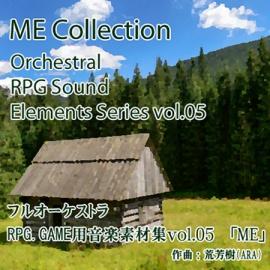 フルオーケストラ RPG GAME用音楽素材集vol.05 [ME]