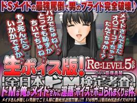 """【生ボイス版!】全日本ドM検定考査 Re: LEVEL 5 SP ドMな俺がメイドさんに淫語""""ボイス""""でボコられまくりな件。"""