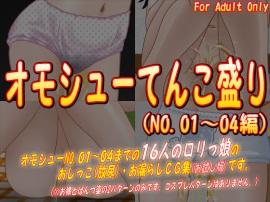 オモシューてんこ盛り(NO.01~04編)