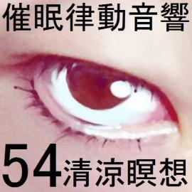 催眠律動音響54_清涼瞑想
