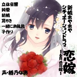 【バイノーラル】恋嫁~6月の花嫁~
