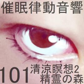 催眠律動音響101_清涼瞑想2-精霊の森
