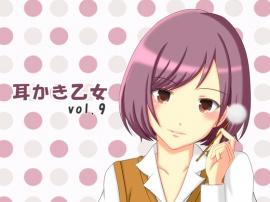 耳かき乙女 vol.9