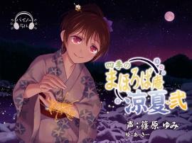 【耳かき・耳舐め】四季のまほろば庵・涼夏・弐【バイノーラル・ハイレゾ】
